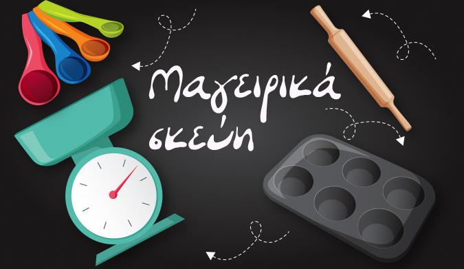 Μάθετε ποια είναι τα βασικά σκεύη για να εξοπλίσετε την κουζίνα σας