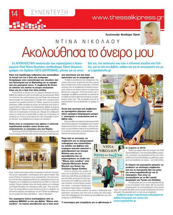 Θεσσαλική Press   Σεπτέμβριος 2014
