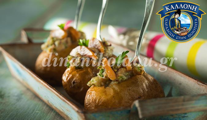 Πατάτες γεμιστές με ρεγκοσαλάτα