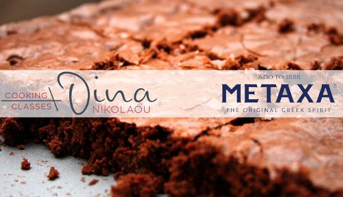 20 Απριλίου: Απολαυστικά μαγειρέματα με METAXA