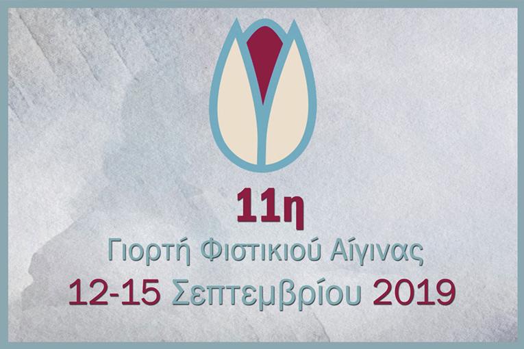 ΑΙΓΙΝΑ   12-15/9   11η ΓΙΟΡΤΗ ΦΥΣΤΙΚΙΟΥ ΑΙΓΙΝΑΣ «AEGINA FISTIKI FEST»