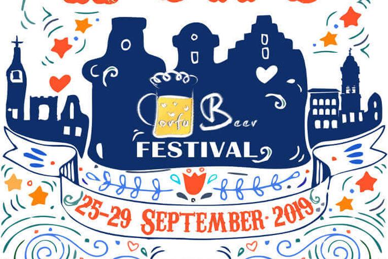 ΚΕΡΚΥΡΑ   25-29/9   «CORFU BEER FESTIVAL»