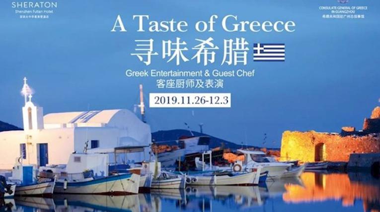 Στην πόλη Shenzhen της Κίνας η Λέσχη Αρχιμαγείρων Αττικής Ακρόπολις με Guest το Κυκλαδίτικο νησί της Πάρου