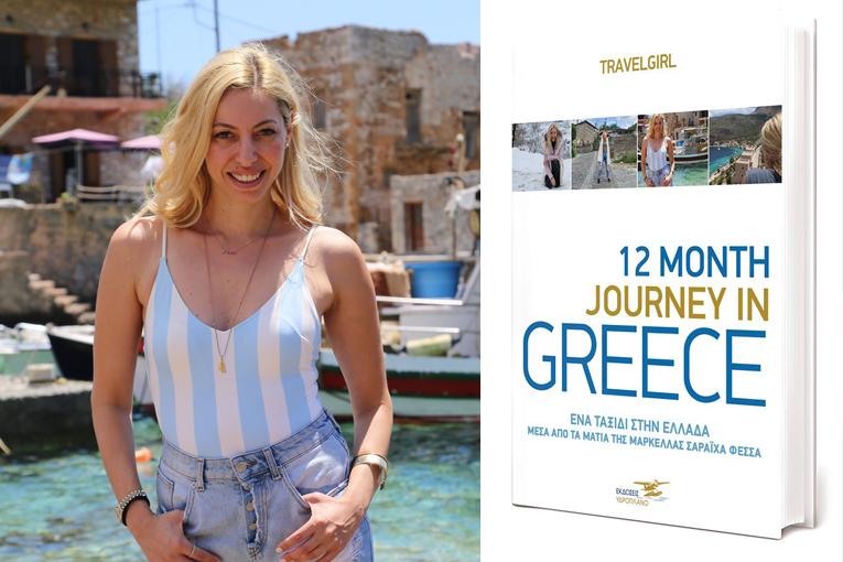 • ΒΙΒΛΙΟ   «12 Month Journey in Greece» της Μαρκέλλας Φέσσα Σαράιχα