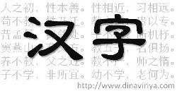 karakter mandarin (Hanzi)