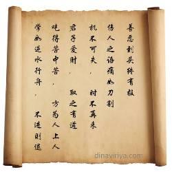 Kumpulan Kata Kata Bijak Dalam Mandarin Berserta Pinyin Dan Artinya