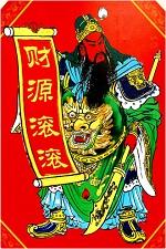 Dewa Rezeki Guan Gong