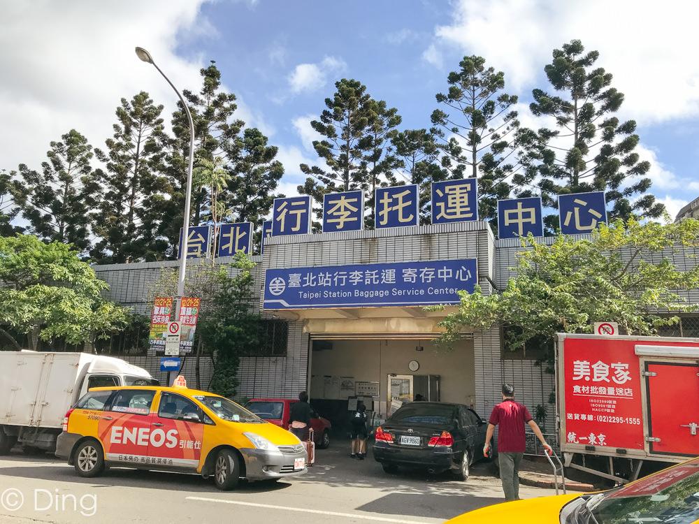 【台北旅遊】 2019年台北車站寄放行李攻略,行李房讓你省錢又方便!連假出遊、出差會用到的實用資訊。