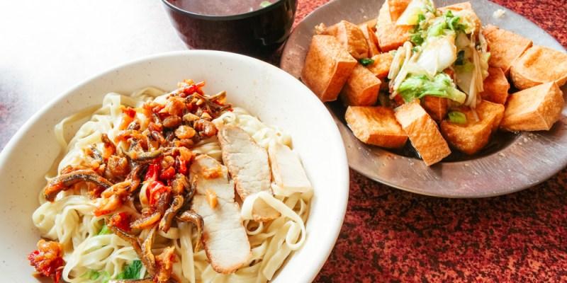 【台南美食】東區青年路手工製麵『江西風味外省麵』,特別的日式鍋渣、大份量CP值高麵食。