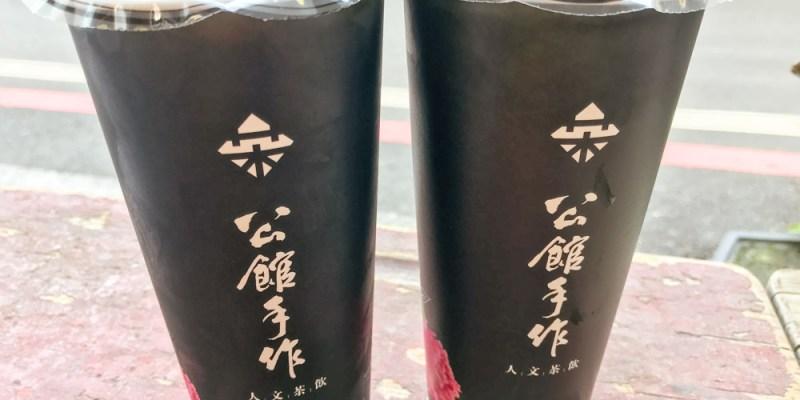 【台南中西區美食】堅持茶的品質,每天限量販賣,IG打卡熱門飲品,公館手作,大推水沙連鮮奶紅茶。