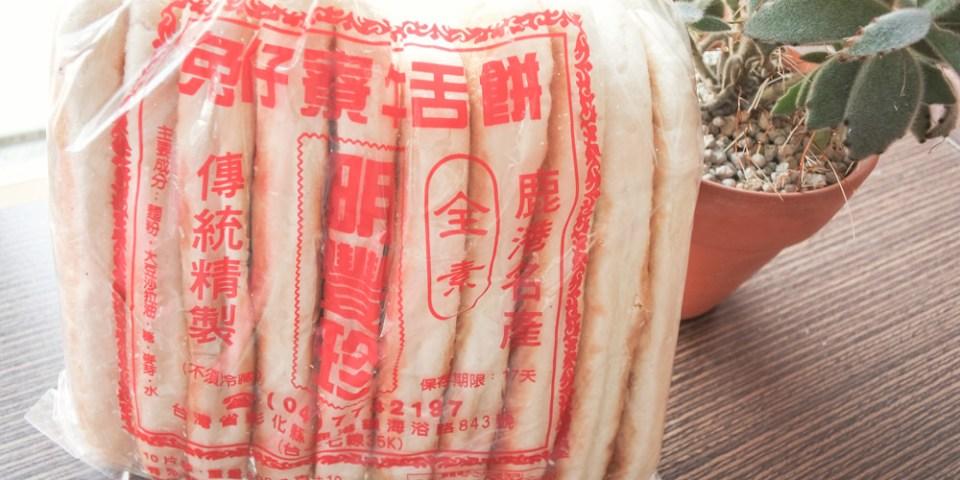 【彰化鹿港美食】傳說中彰化鹿港秒殺排隊伴手禮,明豐珍兔仔寮牛舌餅,回購率超高牛舌餅,一包只要120元。