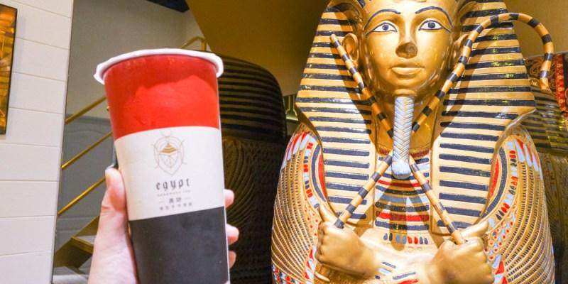 台南中西區飲料推薦 鄰近海安路不用出國就可以喝到來自埃及的飲料,裝潢完全仿造埃及「異跡埃及手作茶飲」。
