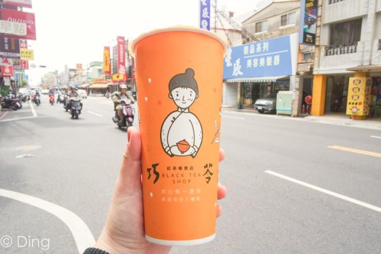 台南南區飲料推薦 金華路上「巧苓紅茶」人氣必點四種飲品大解析!必喝瓦匠奶茶、薰衣草奶茶、蜜釀紅茶、桂花紅茶。
