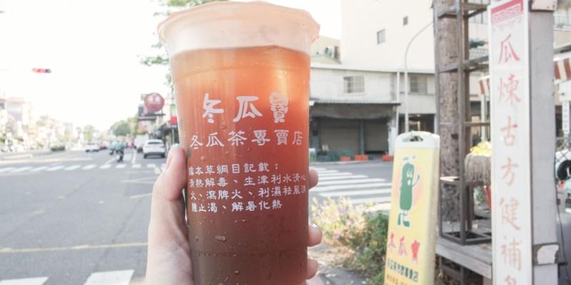 台南中西區飲料推薦 海安路上古早味冬瓜茶,遵循古法熬製,價格十分平價「冬瓜寶」。