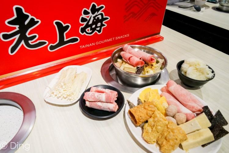 台南東區火鍋推薦 裕農路24H營業平價小火鍋,「老上海臭臭鍋」,白飯飲料吃到飽。