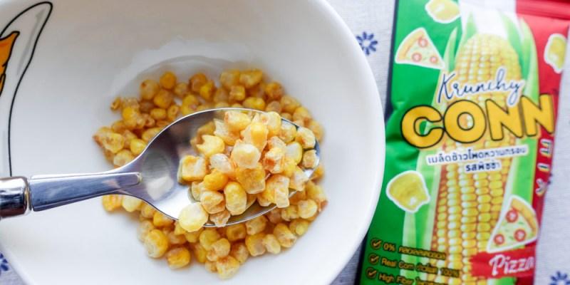 團購涮嘴零食推薦 吃起來零負擔「泰國CONN香脆玉米粒」,三種口味(披薩/起司/原味),讓你一口接一口停不了。