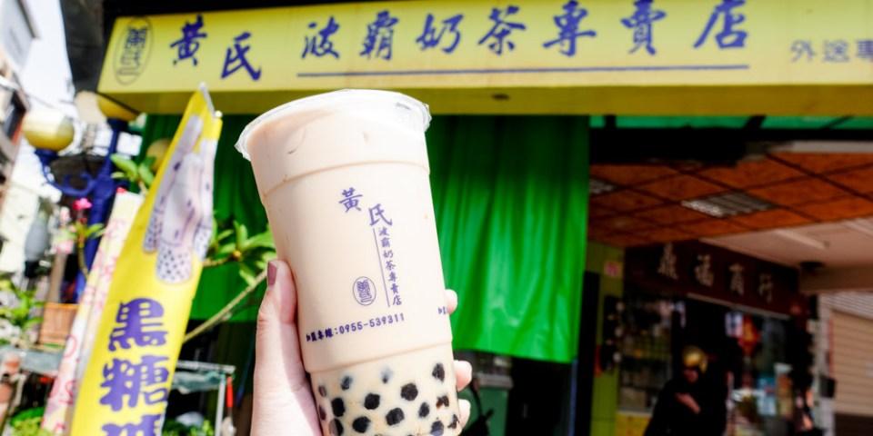 台南北區飲料  「黃氏波霸奶茶專賣店」佛心價茶香味濃的波霸奶茶,原味茶也很推薦喔!