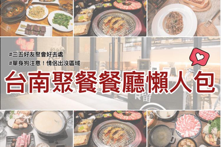 台南聚餐餐廳懶人包   收錄適合聚餐的27家餐廳【2021/4更新】,讓你慶祝節日都不用擔心!