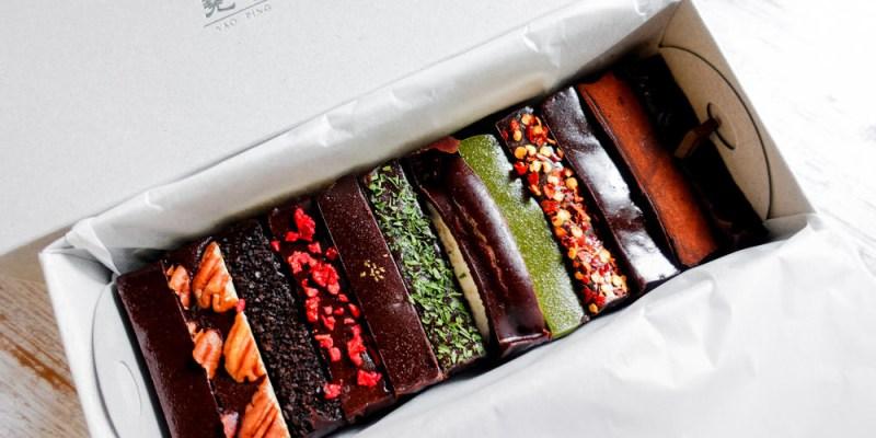 台南中西區甜點 「堯平布朗尼」巧克力專賣店,販售12種濃厚口味布朗尼口味,生巧克力口感讓人一吃就愛上!