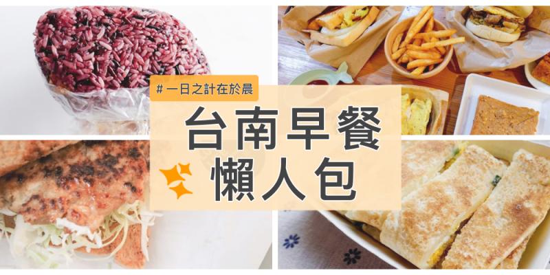 台南早餐懶人包 推薦私藏21家台南早餐(2021/4更新),不管是中式早餐、西式早餐、粉漿蛋餅通通都有收錄喔~