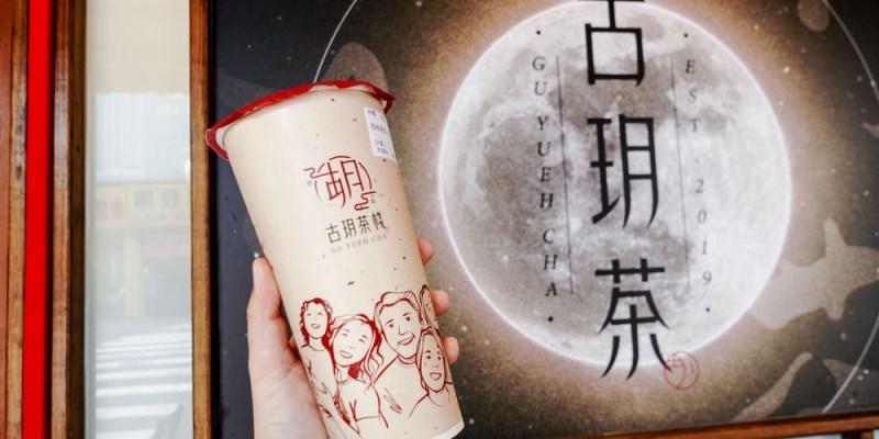 台南中西區飲料 一次介紹民族路「古玥茶棧」五種飲品,喜歡喝紅茶、奶茶的人不要錯過!