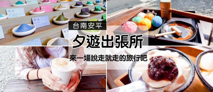 台南安平景點 以鹽為主題「夕遊出張所」(2020/7更新),鄰近安平老街,有具有特色的美食及DIY活動,還有色彩繽紛生日彩鹽等著你!