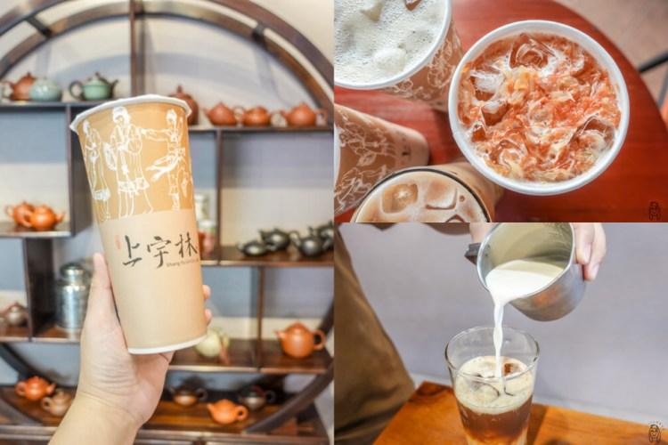 台南南區飲料 大同路「上宇林」厚鮮奶茶專賣店,使用高品質茶葉,點無糖也好喝,一喝就會驚艷,不小心就會喝完。