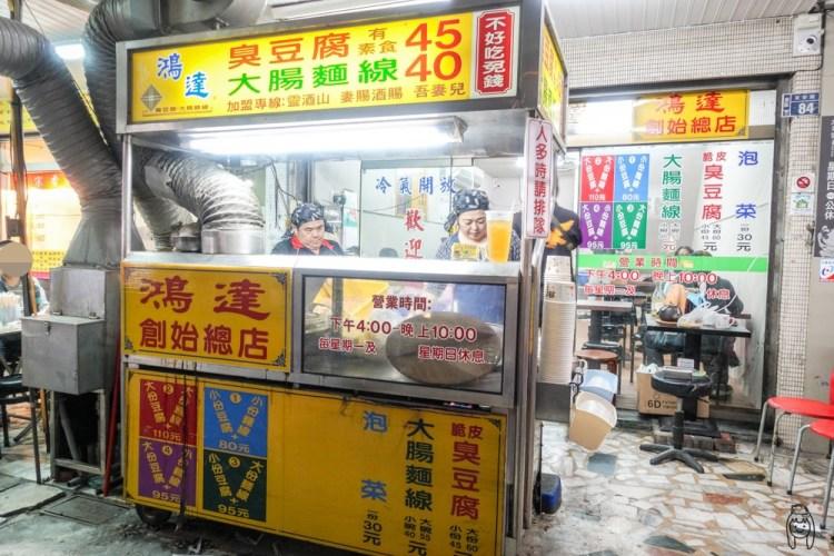 台南東區 史上最酥脆內軟皮厚臭豆腐「鴻達臭豆腐」,口感滿分,吃過就很難忘的平價小吃!套餐組合很划算喔~