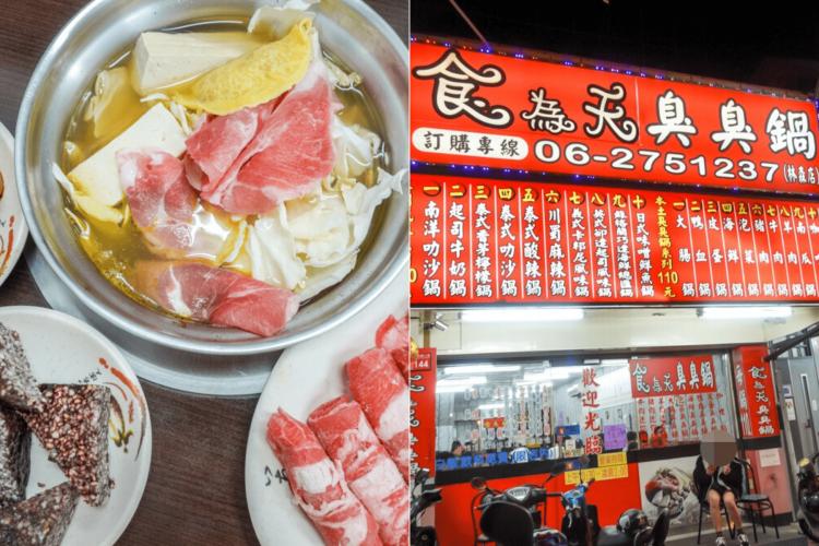 台南東區平價小火鍋 林森路食為天臭臭鍋,營業到凌晨,白飯、飲料無限續,CP值高小火鍋。