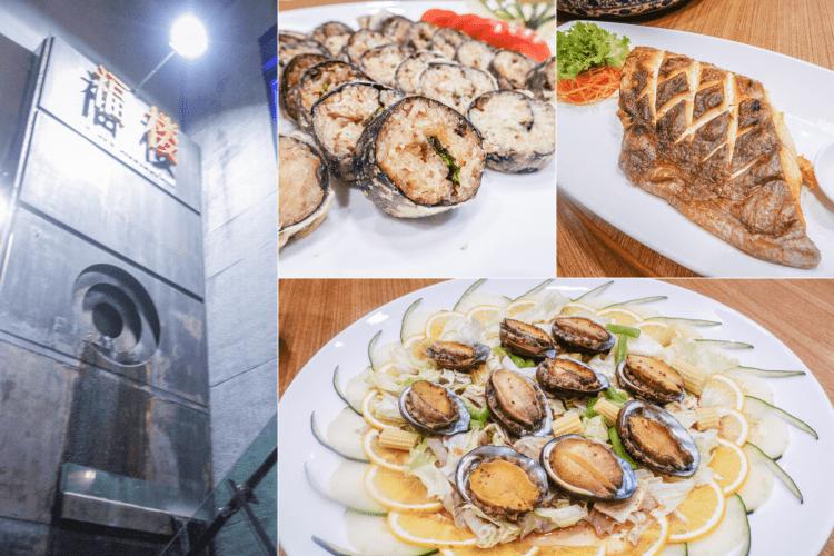 台南尾牙春酒餐廳 台南老字號福樓餐廳,附設包廂,有賓主盡歡、CP值超高的澎湃宴席菜單喔!