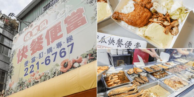 台南中西區外帶便當 哈密瓜快餐便當,價格平價CP值超高,主菜配菜豐富,只要$60,就可以吃得很飽!
