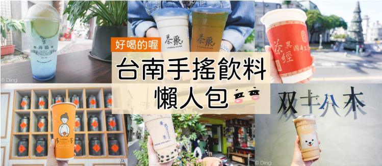 台南飲料懶人包 搜羅33家飲料店(2021/1更新),內含外送資訊、推薦飲品,想喝飲料,上班想訂飲料必看!