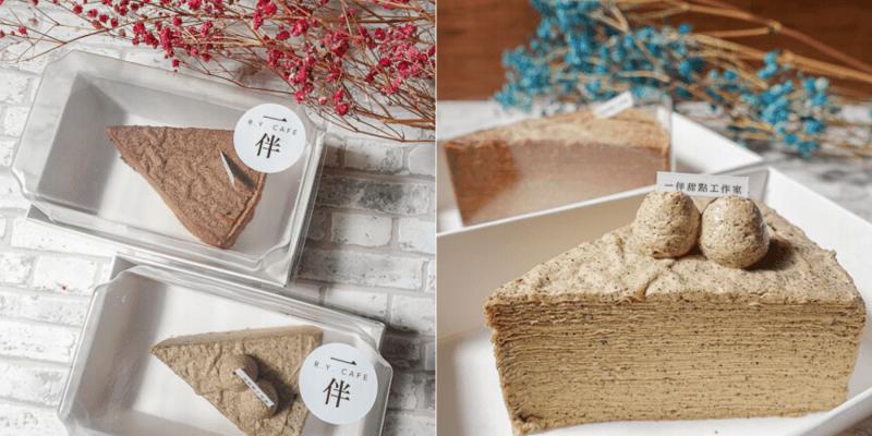 台南仁德千層蛋糕   一伴甜點工作室,每週開放台南東區/北區面交甜點,千層蛋糕口味不定時更新
