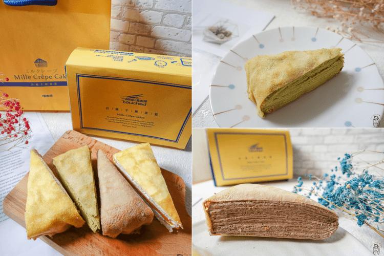 人氣宅配甜點 | 塔吉特千層蛋糕,有口味豐富千層蛋糕,價格平價,必買免運獨享切片組!