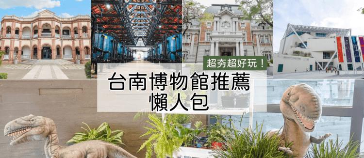 台南博物館懶人包|蒐集台南超夯好玩博物館景點,提供詳細門票、交通資訊,必去親子旅遊景點!