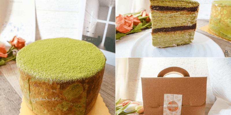 台南東區甜點|木口甜點工作室,低調隱藏版千層蛋糕,專售整顆千層蛋糕,很適合慶生喔!
