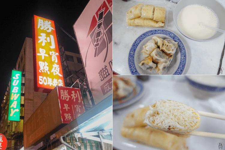 台南東區宵夜 | 勝利早點,成大學生最愛銅板價宵夜,餐點豐富,大推沙拉蛋餅、吐司跟豆漿。