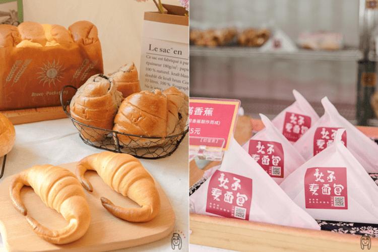 台南麵包店|女子麥面包,粉嫩貨櫃屋藏美味台式麵包,一天只賣4小時,還可以APP預訂喔!