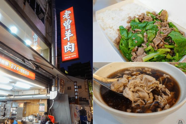 台南中西區美食|老曾羊肉,民族路老字號平價美食,從小吃到大,台南超下飯便當、炒羊肉!