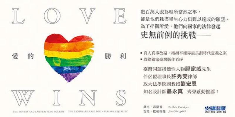 【試讀】《愛的勝利 Love Wins》,黛比‧森斯普/吉姆‧歐柏格斐,尖端出版