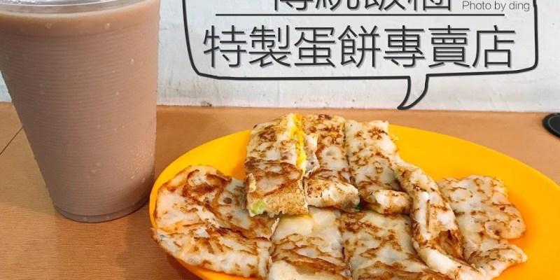 【台南北區】傳統飯糰特製蛋餅專賣店,現點現做濃濃古早味粉漿起司蛋餅,排隊也願意