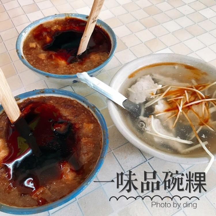 【台南中西區】一味品碗粿,位於國華街永樂市場與富盛號旗鼓相當的古早味碗粿