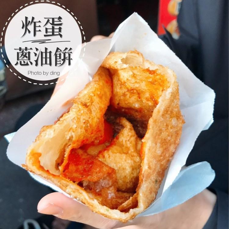 【台南中西區】炸蛋蔥油餅- 爆漿's美味,國華街均一價30元散步美食,一咬下去會爆漿的半熟蛋~