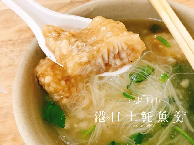 【台南玉井】來玉井除了芒果冰還可以吃什麼呢?推薦內行人才知道的港口土魠魚羹。