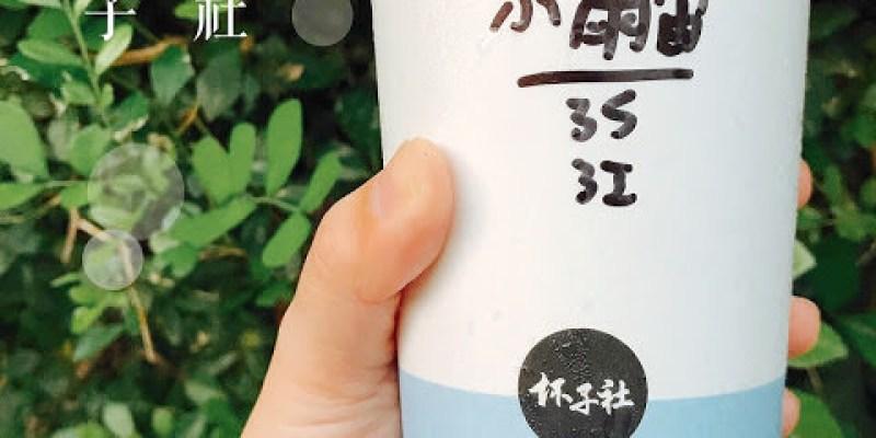 【台南東區】杯子社Crook,手寫字讓飲料變得很文青,IG超夯打卡飲品