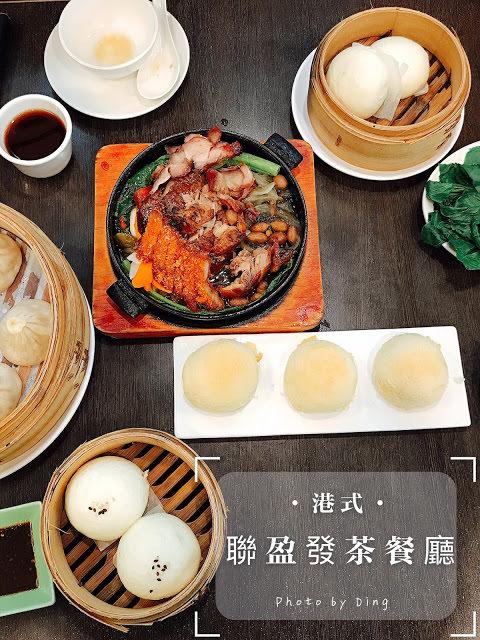 【台南永康區】聯盈發茶餐廳,排隊也想吃的平價港式飲茶!