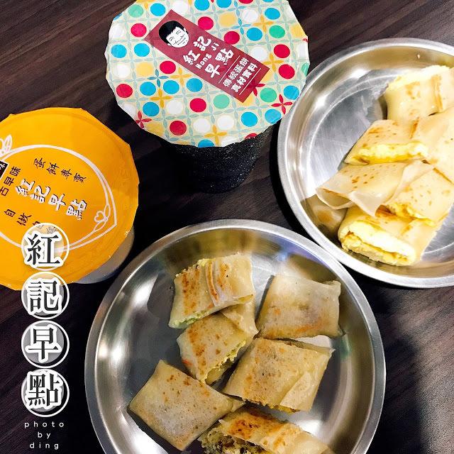 【台南北區】紅記早點(成大店),台南宵夜何處去,快來吃讓你一吃就愛上的蛋餅~