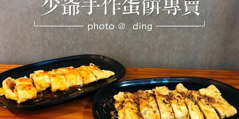 【台南東區】少爺手作蛋餅專賣,蛋餅控絕對不能錯過的特殊口味蛋餅