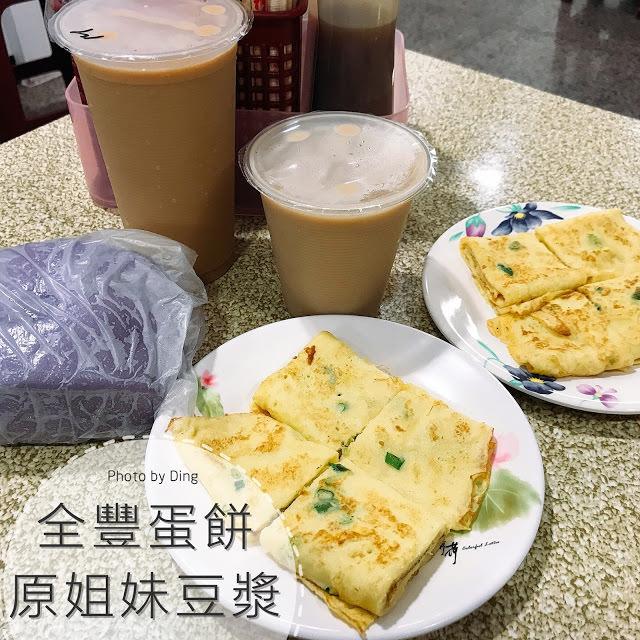 【台南中西區】全豐蛋餅- 原姊妹豆漿,宵夜也可以吃到超人氣的粉漿蛋餅