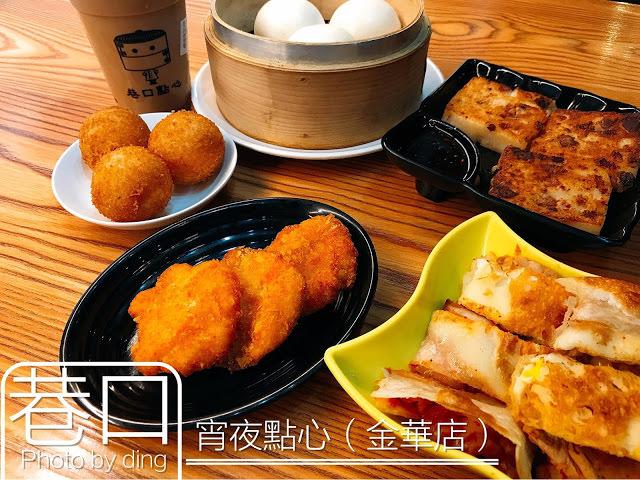 【台南北區】巷口宵夜點心(金華店),多種美味宵夜美食通通有!絕對可以滿足每個人的胃~